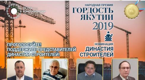 ПРОГОЛОСУЙТЕ-4-челГордость-Якутии-768x512