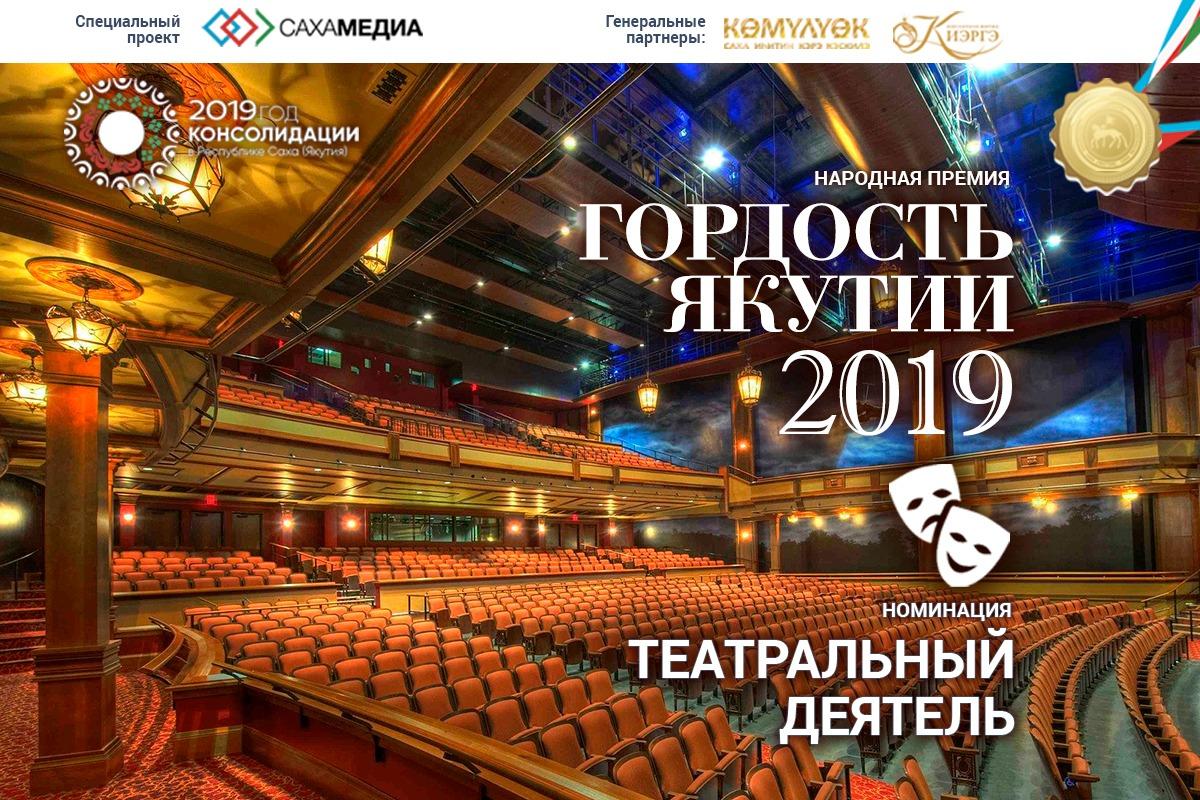 «Гордость Якутии»: Объявляем пятёрку финалистов в номинации «Театральный деятель»