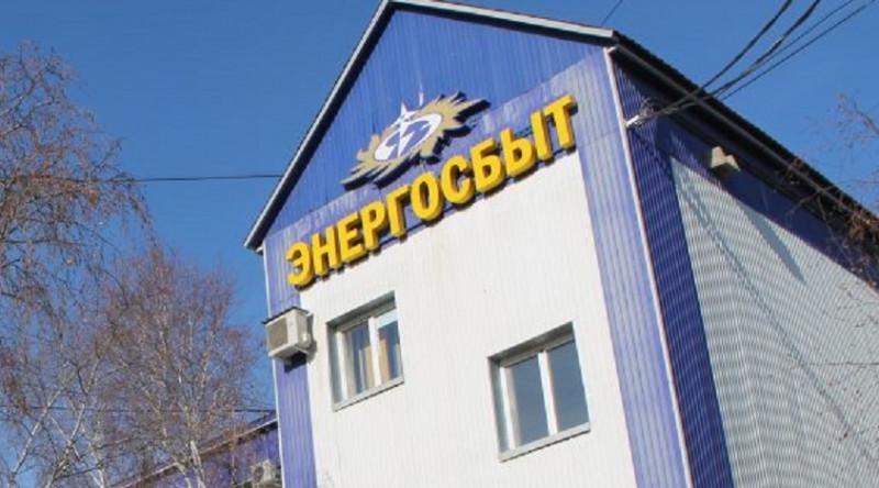 ВНИМАНИЕ! Касса Энергосбыта на улице Каландаришвили, 25 Якутска не работает до 6 ноября