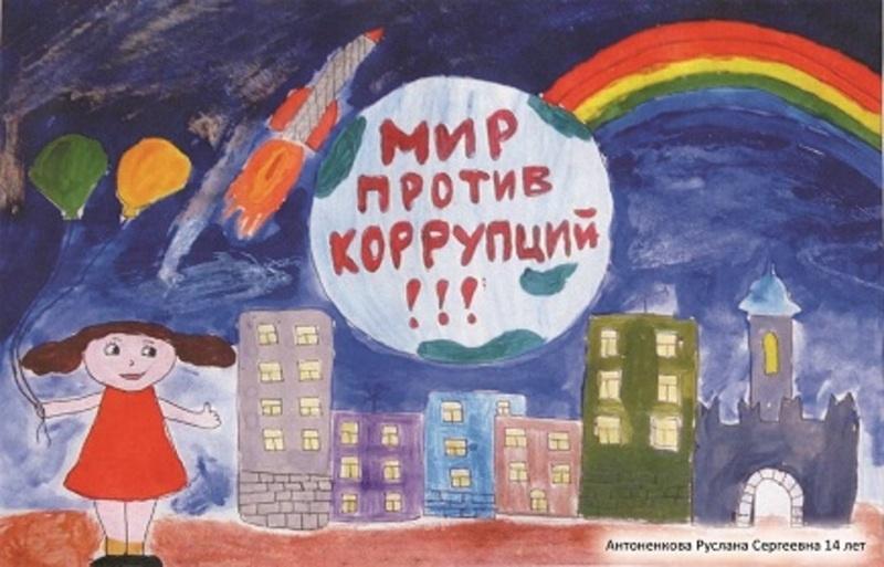 Школьников приглашают принять участие в конкурсе рисунков «Борьба с коррупцией – дело каждого!»