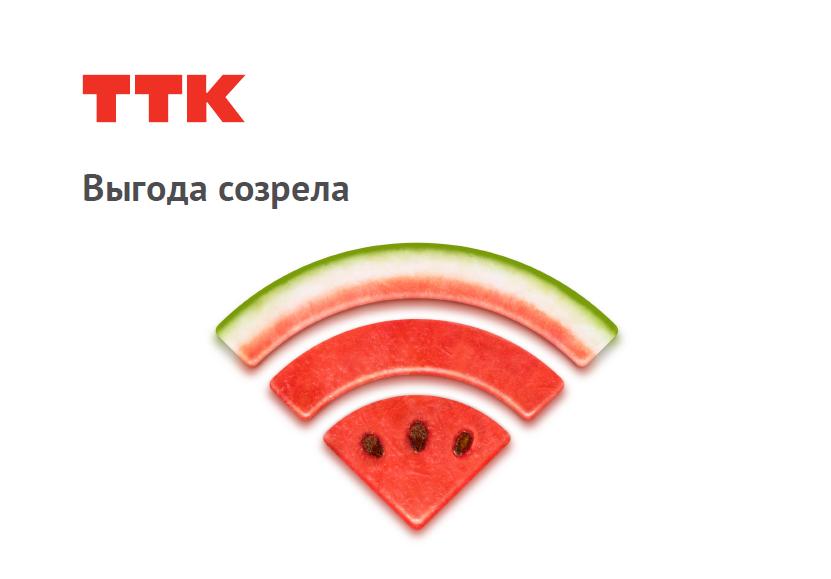 «Сочное» предложение от ТТК для жителей Якутска. Интернет и ТВ от 1030 рублей в месяц
