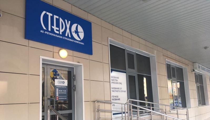 В суд поступило заявление о признании банкротом страховой компании «Стерх»