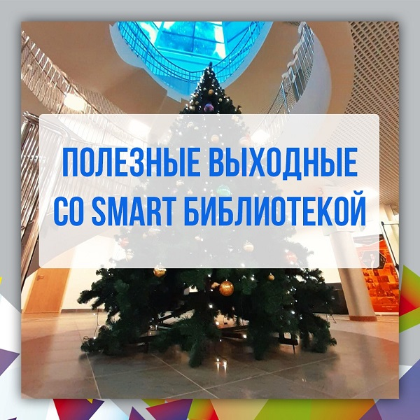Приятно и полезно. Smart Библиотека 2.0.3 приглашает на мероприятия выходного дня
