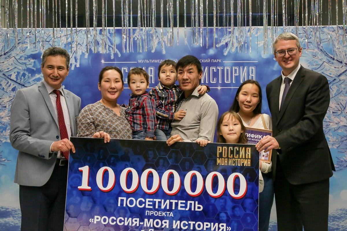 Многодетная семья из Якутска стала десятимиллионным посетителем сети парков «Россия – Моя история»