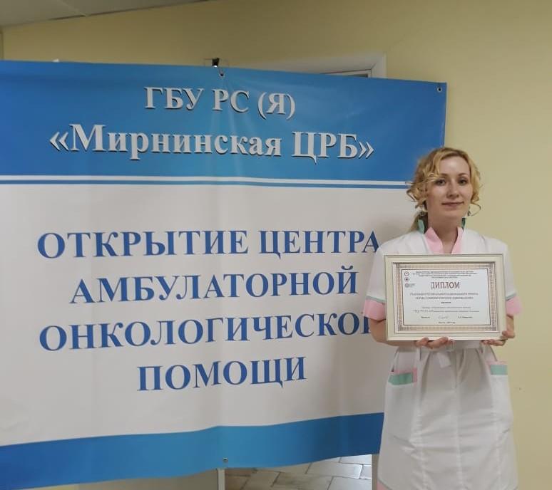 Мирнинский центр амбулаторной онкологической помощи признан лучшим