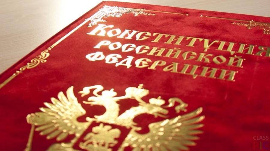Тест на знание Конституции РФ проведут онлайн