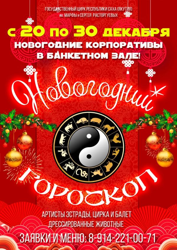 """Новогодний гороскоп"". Цирк предлагает шоу-программу для корпоративов"