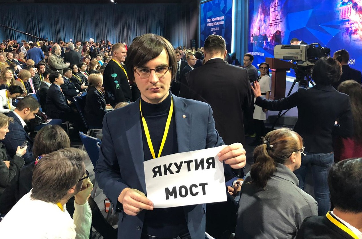 Пресс-конференция президента России. Как решались поднятые якутскими журналистами вопросы