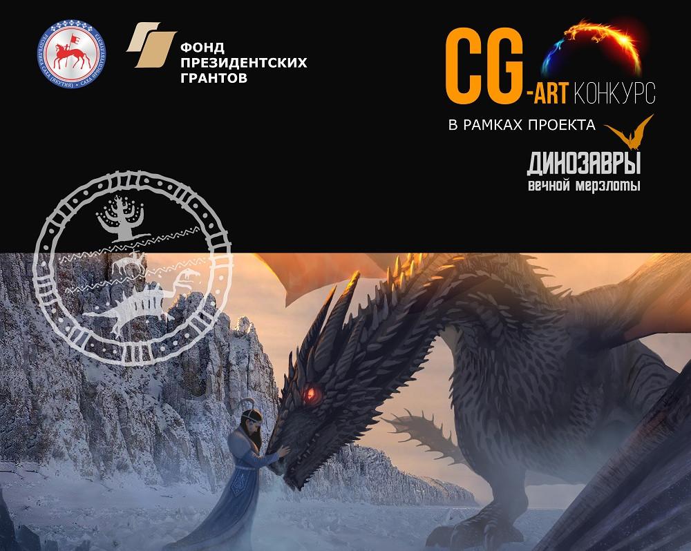 Создать дракона. В Якутии объявили конкурс компьютерной графики