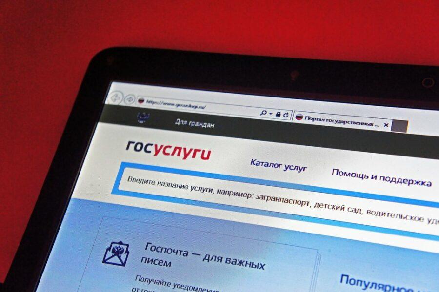 Портал госуслуг начал уведомлять россиян о полагающихся им выплатах
