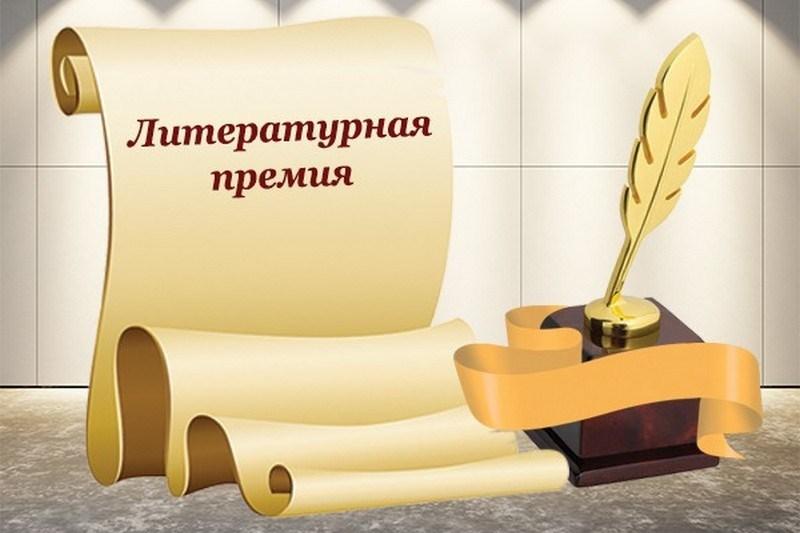 Литературная премия дает ориентир: Члены жюри премии В.К. Арсеньева поговорили онлайн