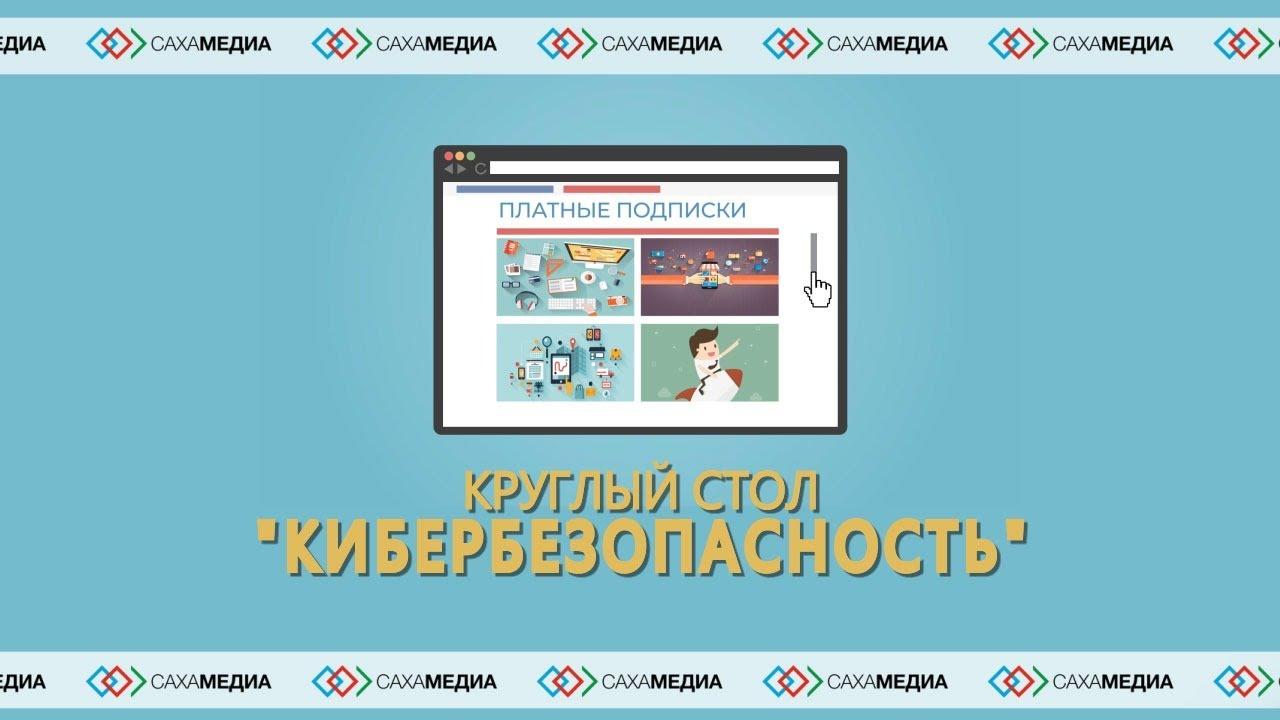 """Онлайн: Круглый стол """"Кибербезопасность"""""""