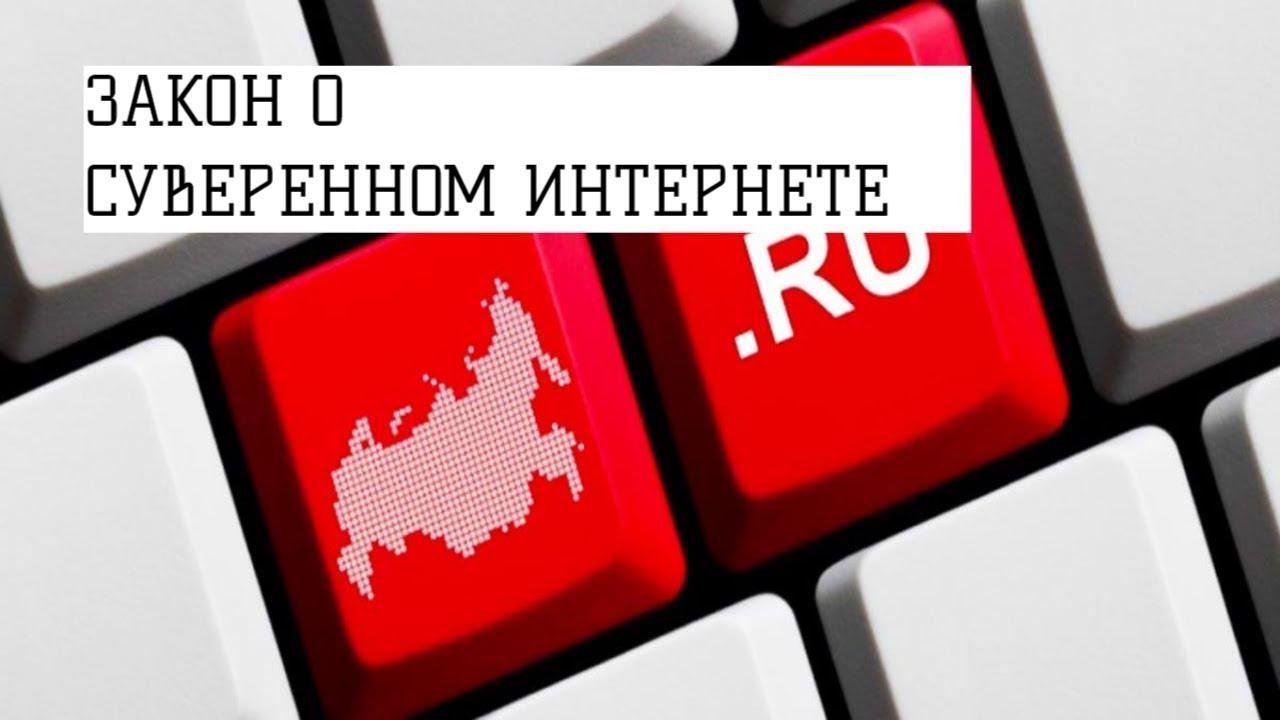 Дмитрий Медведев: Закон «о суверенном интернете» не для того, чтобы запрещать