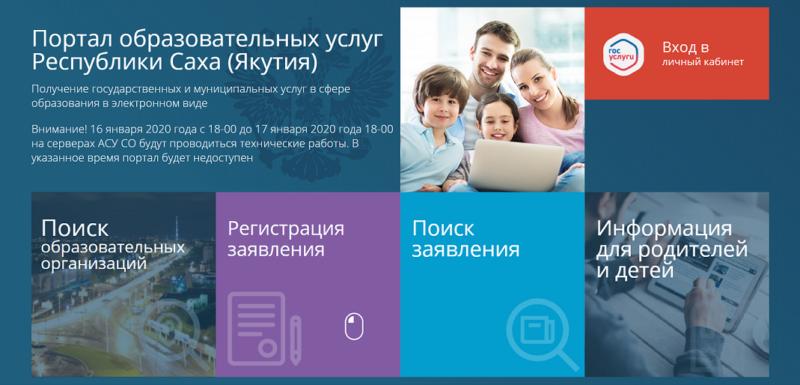 В Якутске проведут консультацию по приему электронных заявлений в 1 класс
