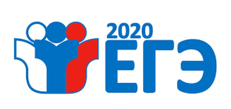 Картинки по запросу егэ 2020