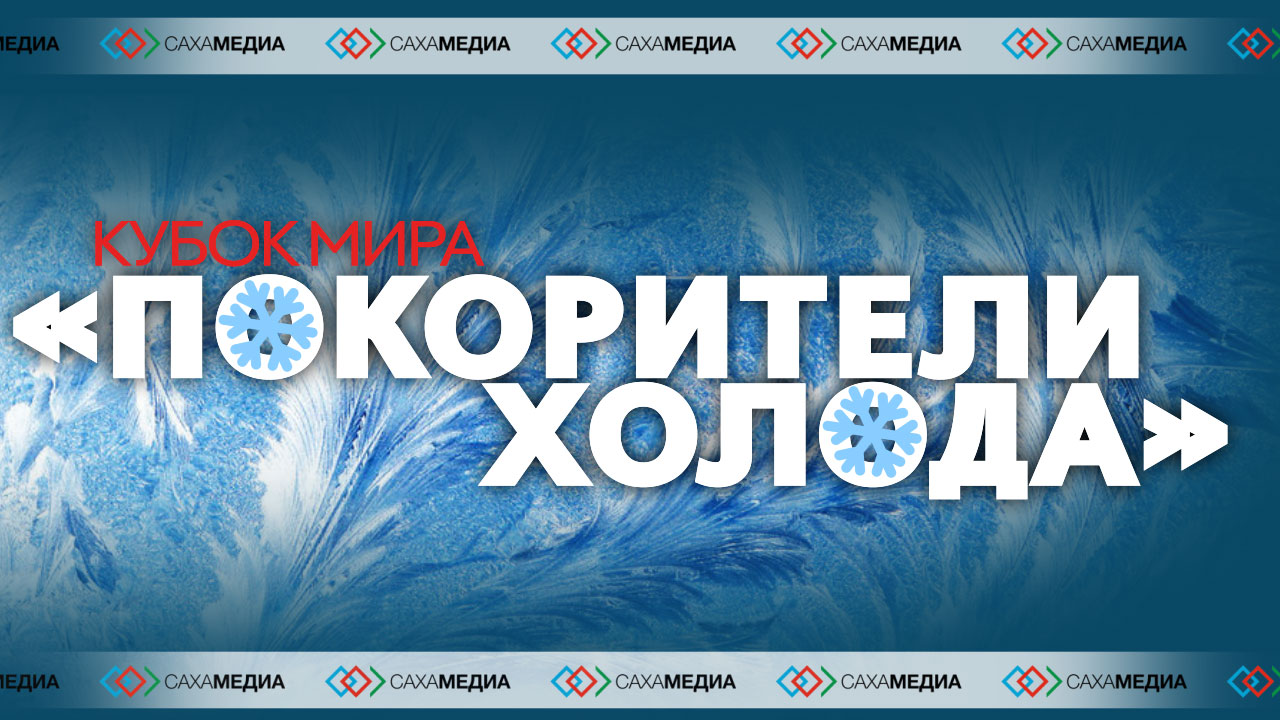 Онлайн: Пресс-конференция международного проекта «Покорители холода»