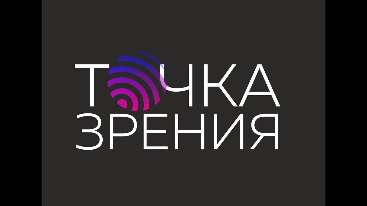 «Точка зрения». Александр Кугаевский об изменениях в Конституцию России