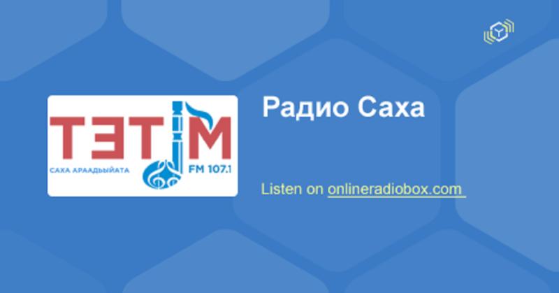 Об инновациях и ИТ-технологиях расскажут в прямом эфире радио НВК «Саха»