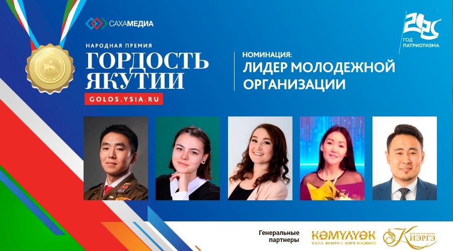 «Гордость Якутии»: Успейте проголосовать за победителя в номинации «Лидер молодежной организации»
