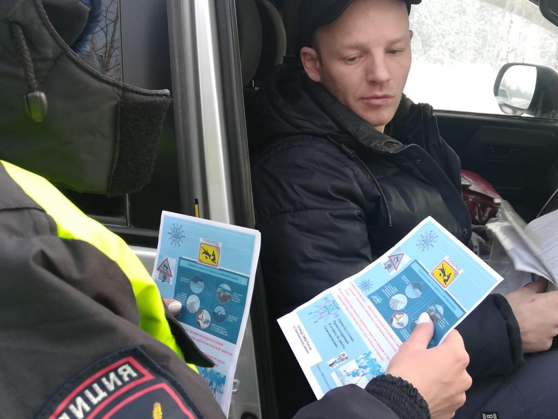 """«В непогоду скажи «Нет гололеду!»""""- водителям вручили памятки с советами"""