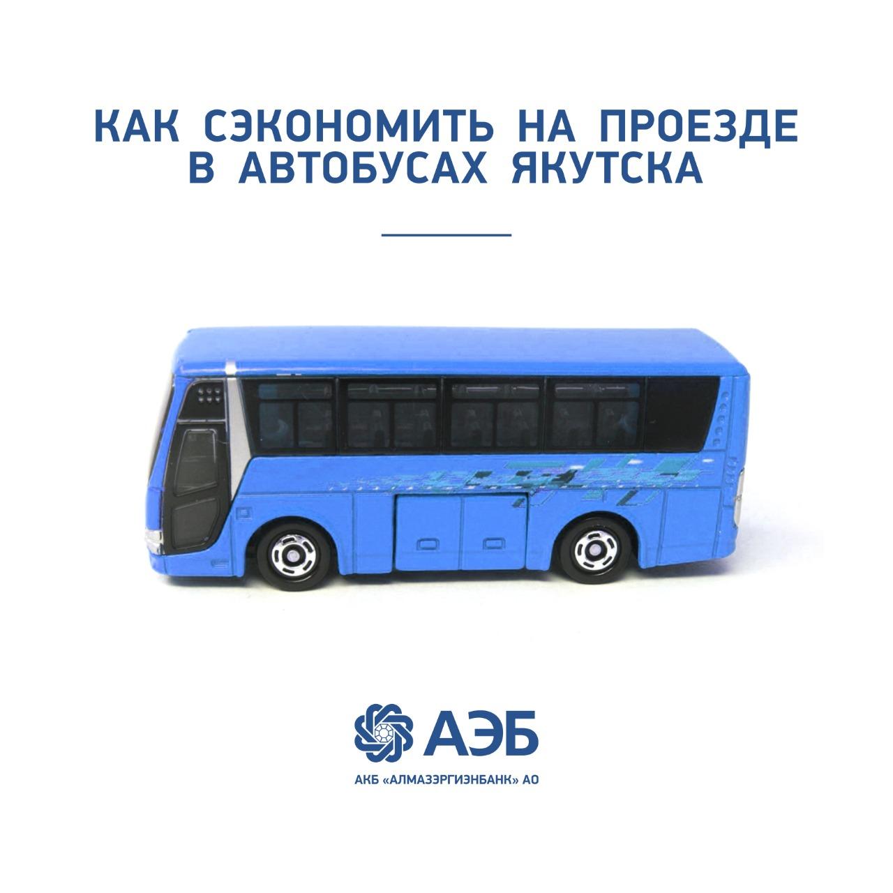 Инфографика.Как сэкономить на проезде в автобусах Якутска