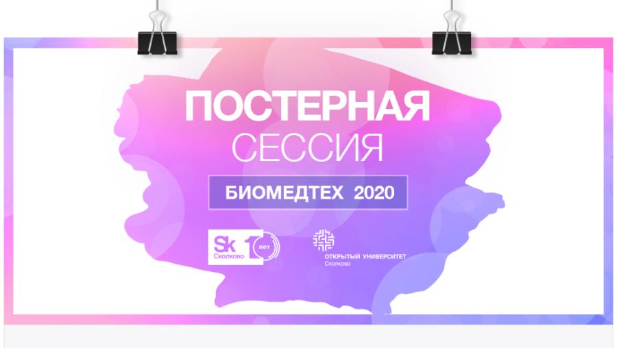 """""""Сколково"""" собирает заявки на участие в постерной сессии для биомедиков"""