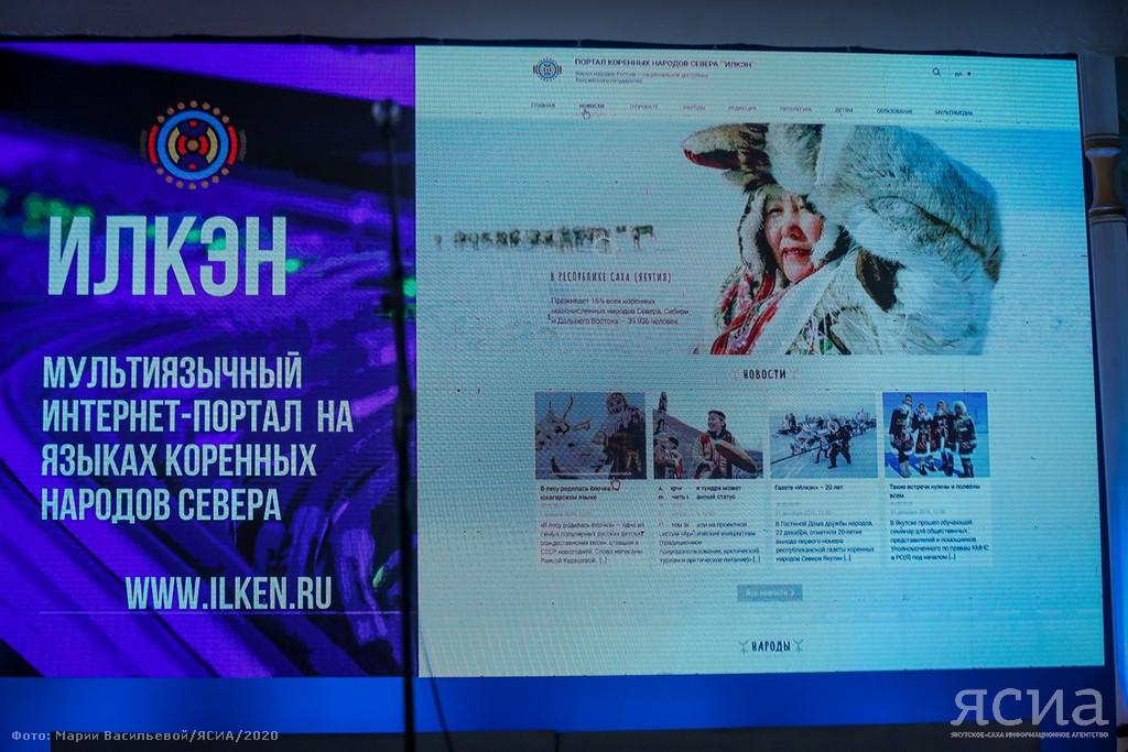 Портал коренных народов Севера запускается при поддержке «Алмазов Анабара»