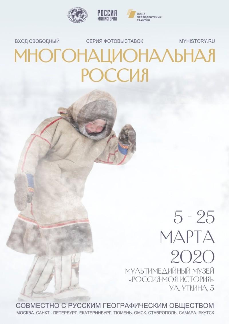 Фотовыставку «Многонациональная Россия» организует Русское географическое общество в Якутске