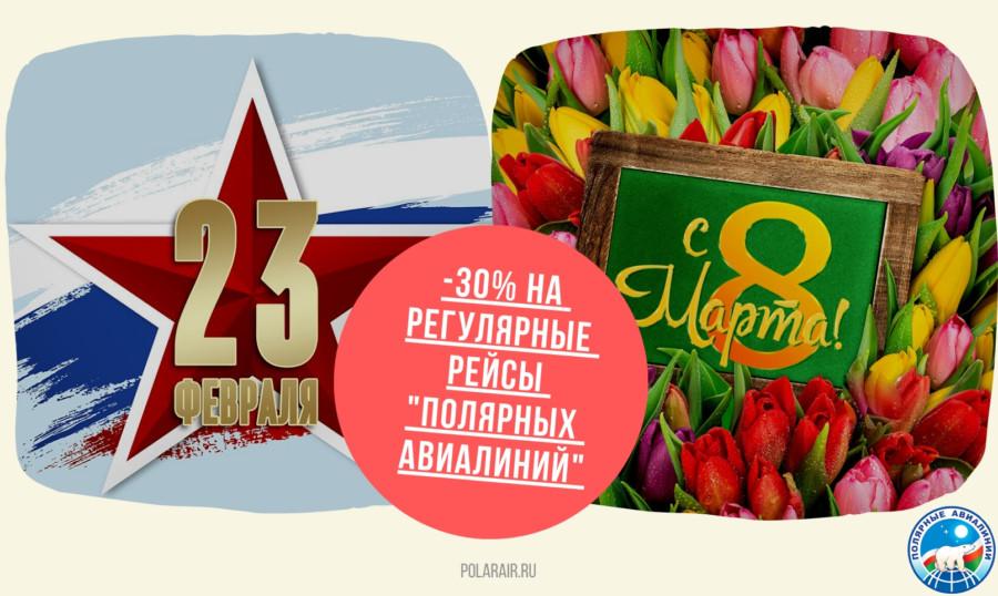 Авиабилеты со скидкой 30%: «Полярные авиалинии» объявляют праздничные акции