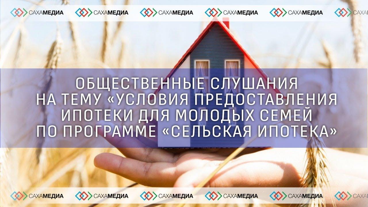 """Онлайн: Льготы для молодых семей по программе """"Сельская ипотека"""""""