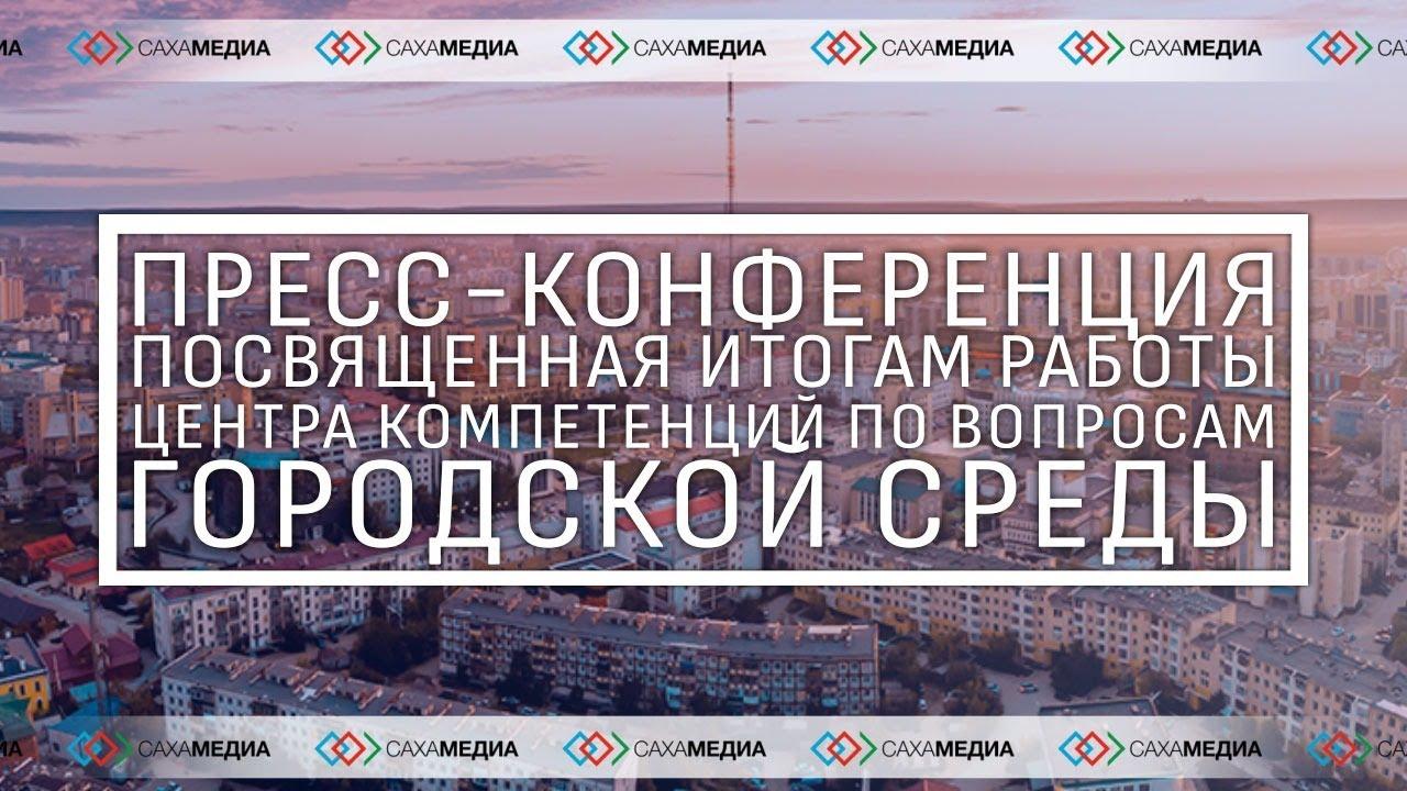 """Онлайн: Пресс-конференция по итогам работы Центра компетенций по вопросам городской среды """"LETO"""""""