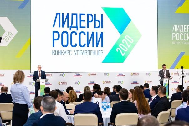 Лидеры России: Объявлен конкурс для будущих политиков и законотворцев