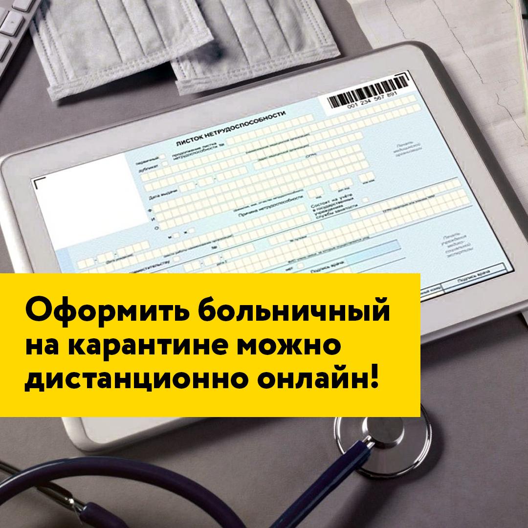 Как оформить больничный дистанционно