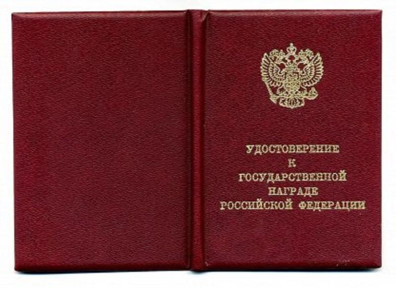 В Якутии работники культуры получили госнаграды