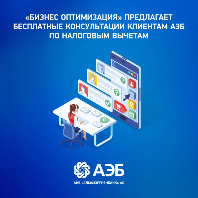 «Бизнес Оптимизация» предлагает бесплатные консультации клиентам АЭБ по налоговым вычетам