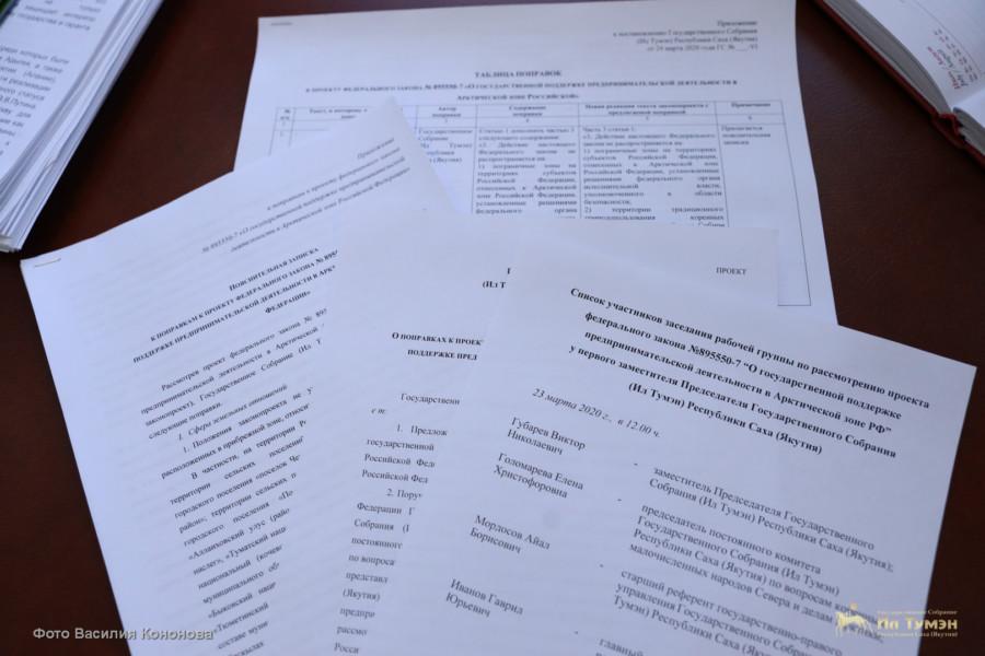Якутия работает над предложениями по законопроекту о поддержке предпринимательства в Арктике