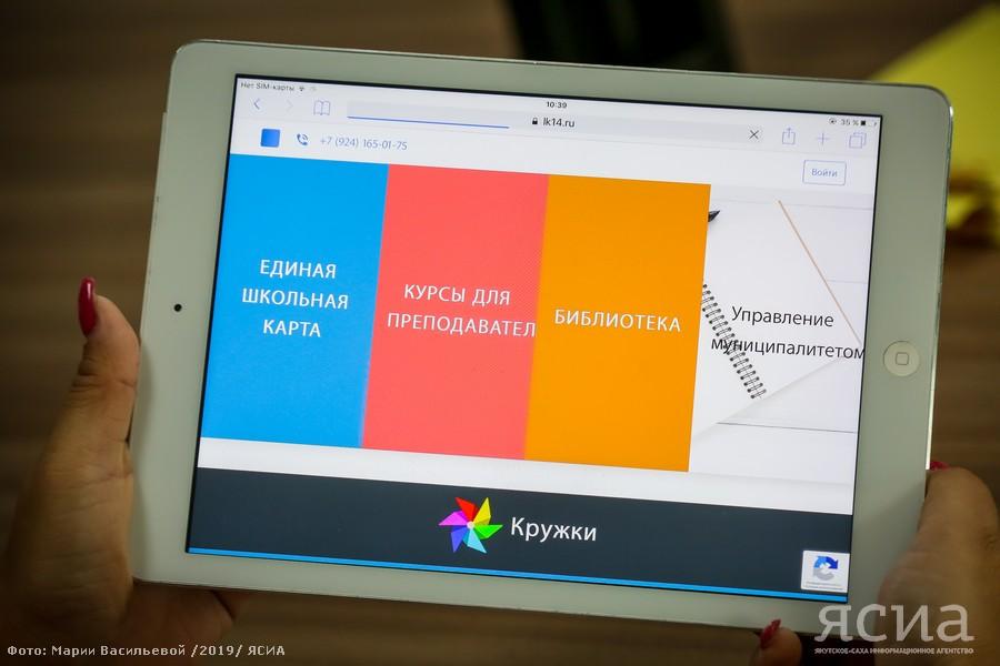 Где, как и зачем учиться дистанционно в Якутии?