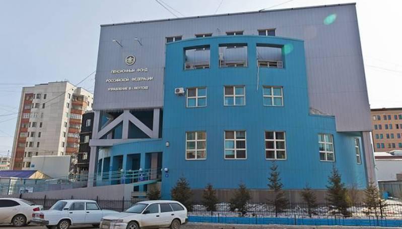 Пенсионный фонд якутска личный кабинет рассчитать пенсию уфсин калькулятор