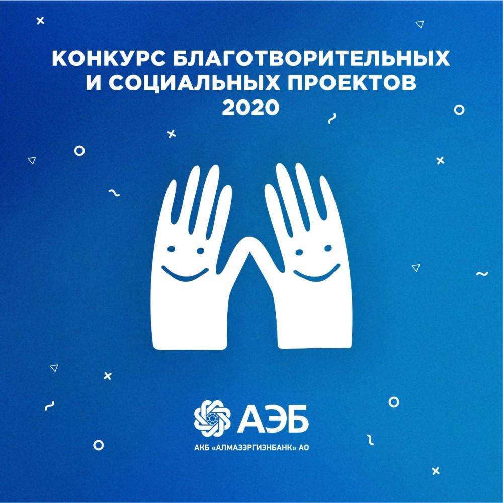 Измени мир с АЭБ. Алмазэргиэнбанк объявляет конкурс грантов на реализацию социальных проектов