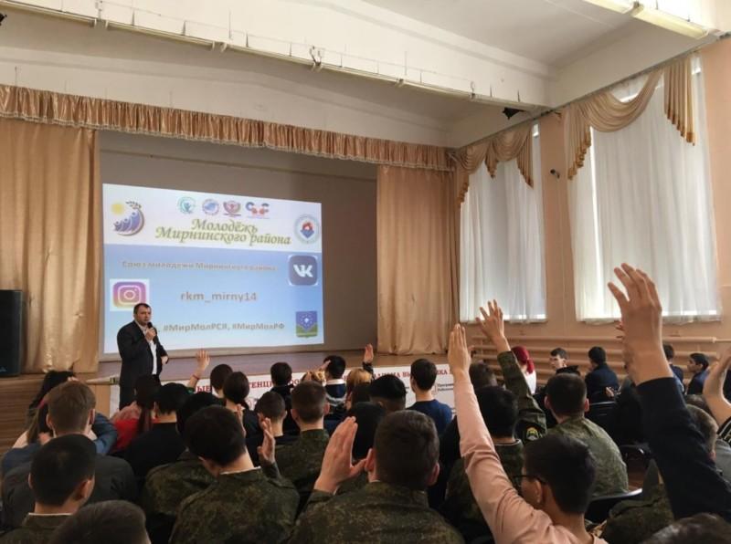 Новые проекты комитета по молодежной политике презентовали студентам Мирнинского района