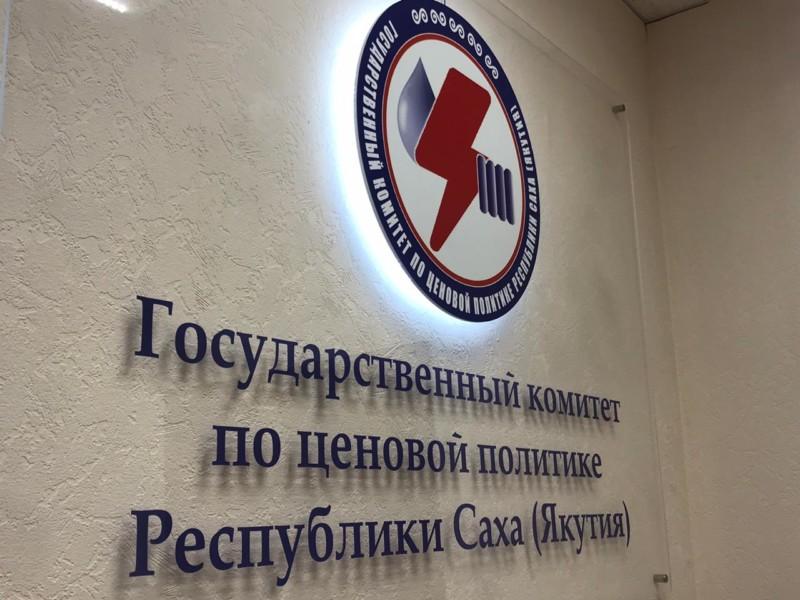 Госкомцен Якутии будет наказывать торговцев, повысивших цены на продукты