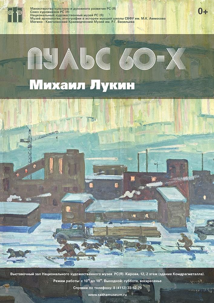 В Якутске открылась выставка живописца Михаила Лукина