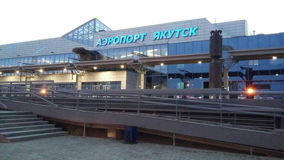 """В этом году аэропорт """"Якутск"""" будет работать без ограничений"""
