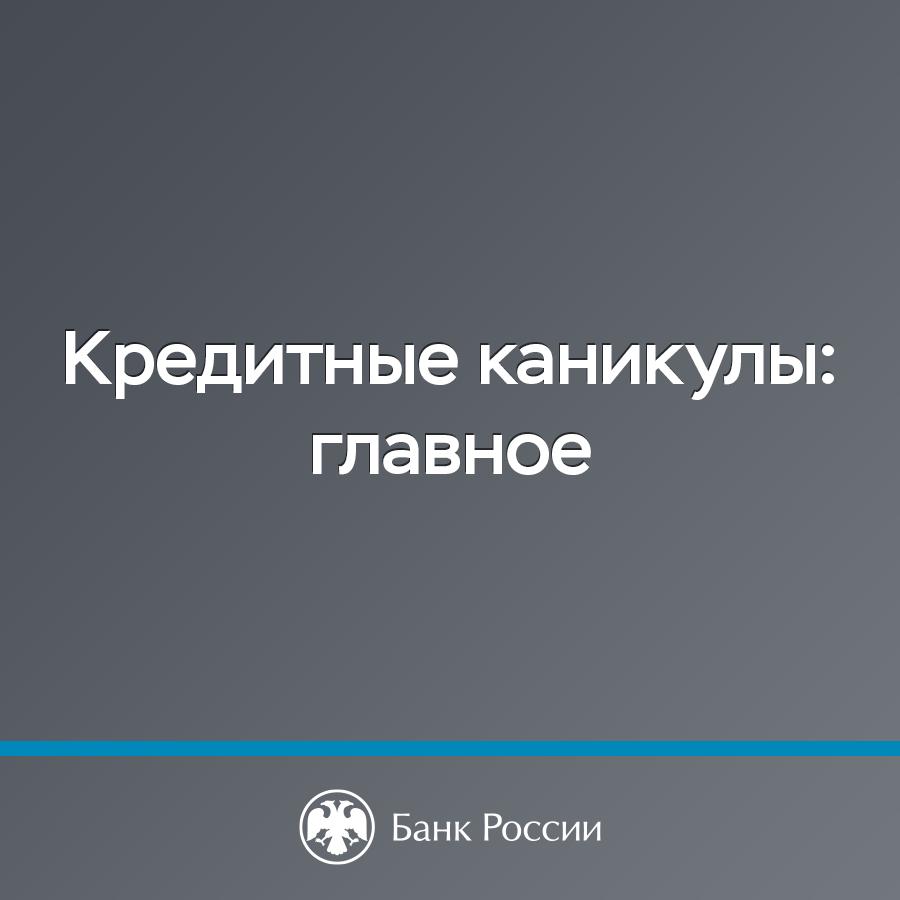 Банк России дал разъяснения по кредитным каникулам