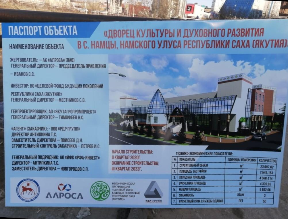 Первую сваю Дворца культуры и духовного развития установили в Намцах