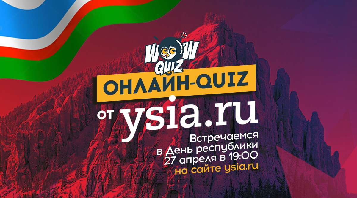 Присоединяйтесь: Онлайн-квиз ко Дню республики