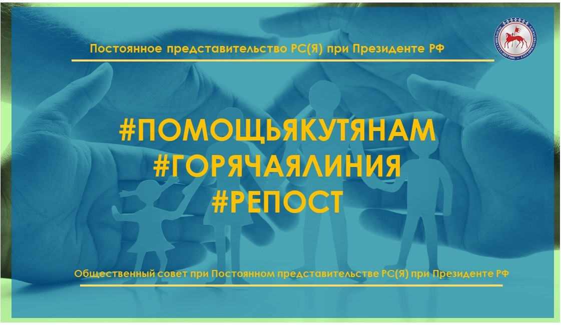 Помощь якутянам оказывают в постпредстве республики в Москве и Санкт-Петербурге