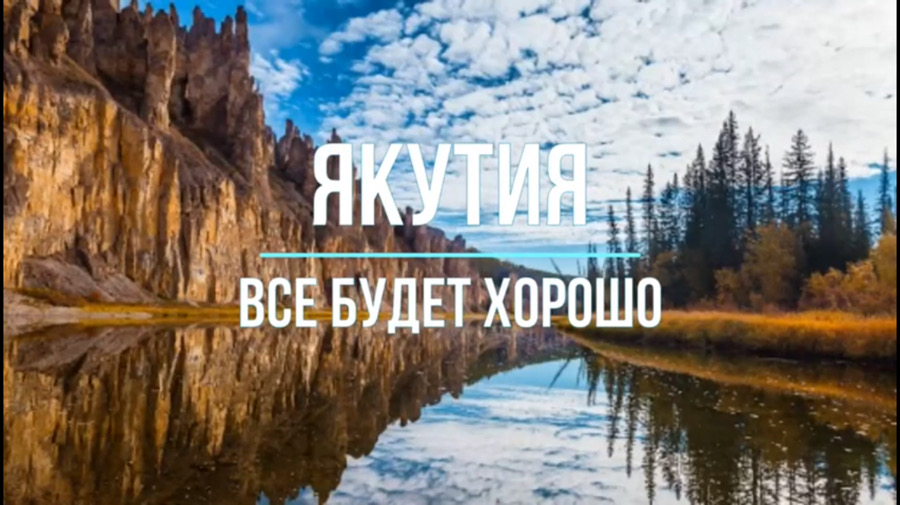 «Якутия - мы вместе». L'One, Полина Протодьяконова и другие поддержали своих земляков