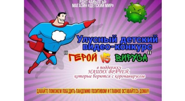 В поддержку медиков в Чурапчинском улусе запущен видеоконкурс