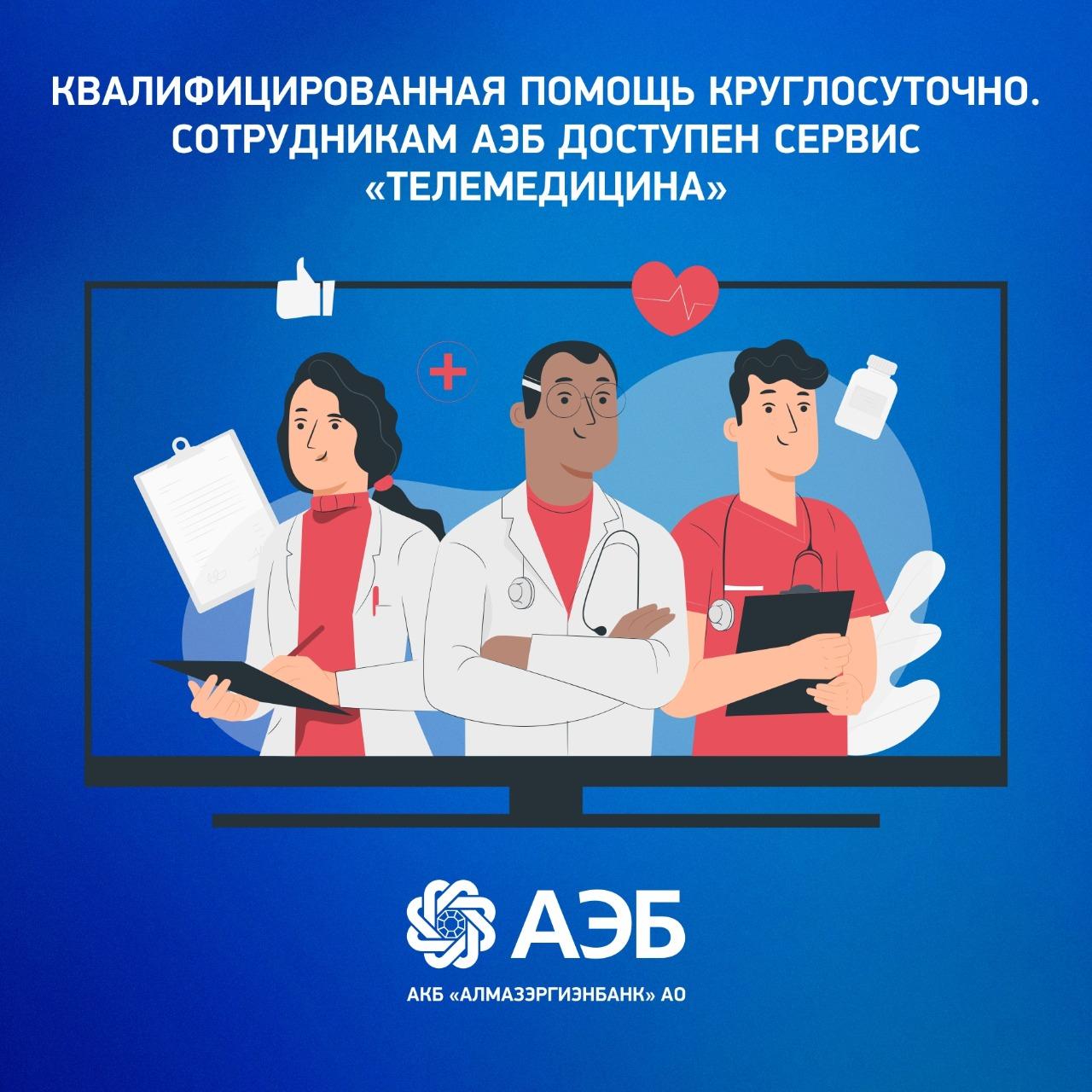 Квалифицированная помощь круглосуточно. Сотрудникам АЭБ доступен сервис «Телемедицина»